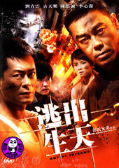 Out Of Inferno (2013) (Region 3 DVD) (English Subtitled)