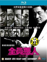 Outrage (2010) (Region A Blu-ray) (English Subtitled) Japanese movie