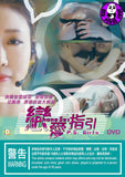P.S. Girls (2016) Phone Sex 戀愛指引 (Region Free DVD) (English Subtitled) Korean movie aka P.S. geol