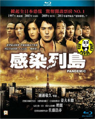Pandemic (2010) (Region A Blu-ray) (English Subtitled) Japanese movie