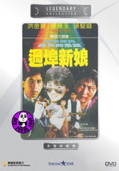 Paper Marriage 過埠新娘 (1988) (Region Free DVD) (English Subtitled) (Legendary Collection)