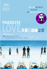 Paradise: Love (2013) (Region 3 DVD) (English Subtitled) Austria, Germany, France Movie a.k.a. Paradies: Liebe