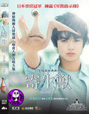 Parasyte 寄生獸 (2014) (Region 3 DVD) (English Subtitled) Japanese Movie