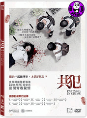 Partners In Crime (2014) (Region 3 DVD) (English Subtitled)