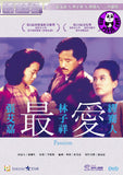 Passion (1986) 最愛 (Region 3 DVD) (English Subtitled)