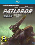 Patlabor: The Movie 機動警察劇場版 (1989) (Region A Blu-ray) (English Subtitled) Japanese movie