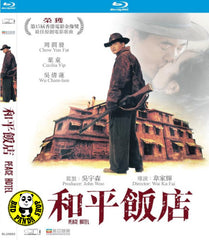 Peace Hotel 和平飯店 Blu-ray (1995) (Region Free) (English Subtitled)
