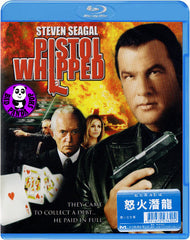 Pistol Whipped Blu-Ray (2008) (Region Free) (Hong Kong Version)