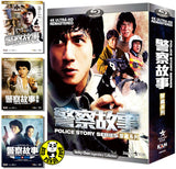 Police Story Series 4K Remastered Blu-ray Boxset (1985-1992) 警察故事系列珍藏套裝 (Region A) (English Subtitled) 3 Movie Collection
