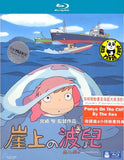 Ponyo On The Cliff By The Sea 崖上的波兒 (2009) (Region A Blu-ray) (English Subtitled) Japanese movie