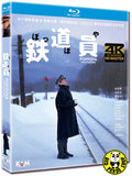 Poppoya Railroad Man 鐵道員 (1999) (Region A Blu-ray) (English Subtitled) (Remastered in 4K) Japanese Movie