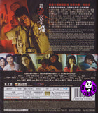 Port Of Call 踏血尋梅 Blu-ray (2015) (Region A) (English Subtitled)