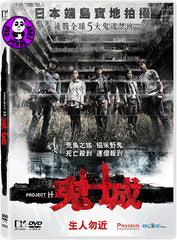 Project Hashima 鬼城 (2013) (Region 3 DVD) (English Subtitled) Thai Movie a.k.a. Project H