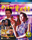 Queen of Underworld Blu-ray (1991) 夜生活女王霞姐傳奇 (Region A) (English Subtitled)