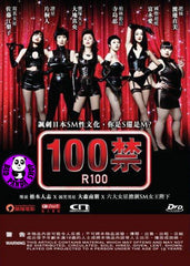 R100 (2013) (Region 3 DVD) (English Subtitled) Japanese Movie