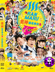 Ranmaru: The Man With The God Tongue 男神擁有神之舌 (2016) (Region 3 DVD) (English Subtitled) Japanese Movie aka Ranmaru Kami no Shita wo Motsu Otoko