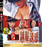 Raped By An Angel 2: The Uniform Fan Blu-ray (1998) 強姦2制服誘惑 (Region Free) (English Subtitled)