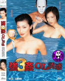 Raped by an Angel 3: Sexual Fantasy Of The Chief Executive (1998) 強姦2-OL誘惑 (Region Free DVD) (English Subtitled)
