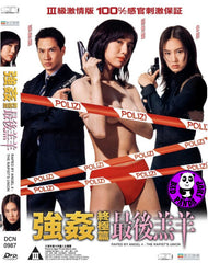 Raped by an Angel 4: The Rapist's Union (1999) 強姦終極篇: 最後羔羊 (Region Free DVD) (English Subtitled)