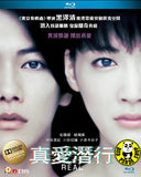 Real (2013) (Region A Blu-ray) (English Subtitled) Japanese movie a.k.a. Riaru Kanzen Naru Kubinagaryu no Hi
