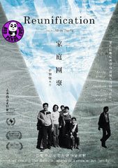 Reunification 家庭團聚 DVD (YEC) (Region Free) (Hong Kong Version)