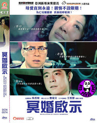 Revelation of Ghost Marriage (2014) (Region 3 DVD) (English Subtitled)