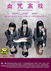 Ring Of Curse (2011) (Region 3 DVD) (English Subtitled) Japanese movie a.k.a. gomennasai