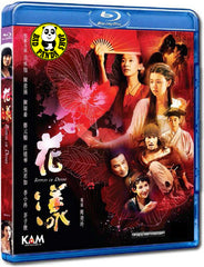 Ripples Of Desire Blu-ray (2012) (Region A) (English Subtitled)