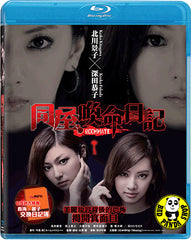 Roommate (2013) (Region A Blu-ray) (English Subtitled) Japanese movie