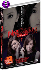 Roommate (2013) (Region 3 DVD) (English Subtitled) Japanese movie