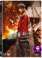 Rurouni Kenshin Kyoto Inferno 浪客劍心之京都大火篇 (2014) (Region 3 DVD) (English Subtitled) Japanese movie a.k.a. Rurouni Kenshin Kyoto Taika Hen