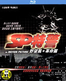 SP: The Motion Picture 1 & 2 Boxset (2011) (Region A Blu-ray) (English Subtitled) Japanese movie a.k.a. SP The Motion Picture - Yabo Hen