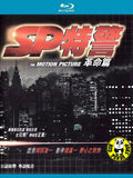 SP: The Motion Picture 2 (2011) (Region A Blu-ray) (English Subtitled) Japanese movie a.k.a. SP The Motion Picture - Yabo Hen