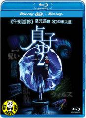 Sadako 2 2D+3D Blu-Ray (2013) (Region A) (Hong Kong Version)
