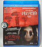 Satan's Slaves + Impetigore (2017-2019) 凶鈴契約+凶宅契約 (Region Free Blu-ray) (Hong Kong Version) Indonesian movie aka Pengabdi Setan + Perempuan Tanah Jahanam