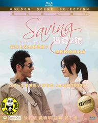 Saving Mother Robot Blu-ray (2013) (Region A) (English Subtitled)