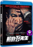 Saving Mr. Wu 解救吾先生 Blu-ray (2015) (Region A) (English Subtitled)