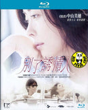 Sayonara Itsuka (2010) (Region A Blu-ray) (English Subtitled) Japanese movie