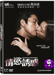 Scarlet Innocence (2014) (Region 3 DVD) (English Subtitled) Korean movie a.k.a. Madam Bbaengduk
