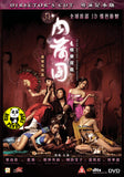 Sex & Zen: Extreme Ecstasy Extended 128 min Director's Cut DVD (Region Free DVD) (English Subtitled)