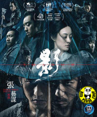 Shadow 影 Blu-ray (2019) (Region A) (English Subtitled)
