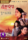 Shanghai Shanghai (1990) 亂世兒女 (Region 3 DVD) (English Subtitled)