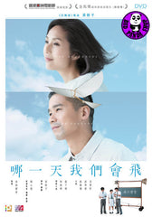 She Remembers, He Forgets 哪一天我們會飛 (2015) (Region 3 DVD) (English Subtitled) 2 different DVD covers