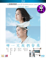 She Remembers, He Forgets 哪一天我們會飛 Blu-ray (2015) (Region A) (English Subtitled)