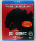 Shin Godzilla 真・哥斯拉 (2016) (Region A Blu-ray) (English Subtitled) Japanese movie aka Godzilla Resurgence