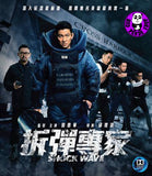 Shock Wave 拆彈專家 Blu-ray (2017) (Region A) (English Subtitled)