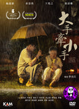 Show Me You Love 大手牽小手 (2016) (Region 3 DVD) (English Subtitled)