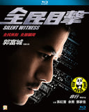 Silent Witness Blu-ray (2013) 全民目擊 (Region A) (English Subtitled)