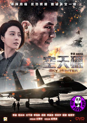 Sky Hunter 空天獵 Blu-ray (2017) (Region A) (English Subtitled)