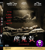 Slumber 俾鬼責 Blu-Ray (2017) (Region A) (Hong Kong Version)